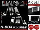 N-BOX JF1/JF2 全10P set メッキピラー ステンレス鏡面 メッキピラー ステンレスピラー サイドピラー サイドモール ピラーガーニッシュ モー...