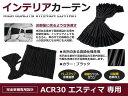 トヨタ エスティマ MCR/ACR30/40系 専用 遮光カーテン H11.12〜H17.12 10Pセット 【車中泊 プライバシー ガード カバ…