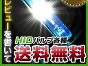 HIDバルブ H1 H3/H3C H4 H7 H8 H11 HB3 HB4 HB5 3000K 6000K 8000K 10000K 12000K 15000K 30000K 50000K PINK 【バー…