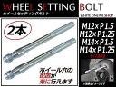 ホイールガイドボルト 2本セット 交換用 M12×1.25 M12×1.5 M14×1.25 M14×1.5 ホイール 取り付け用 ガイドボルト セッティングボ...
