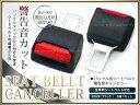 シートベルトキャンセラー 2個セット ブラック 黒 シートベルト警告音キャンセラー バックル式 シートベルト キャンセラー