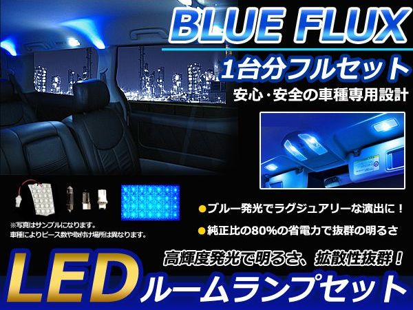 ハイゼット S200系 ルームランプLED H11.1〜H16.11 8発【ダイハツ FLUX 室内灯 電球 ホワイト 白 ルームライト ルーム球 カーアクセサリー 取付簡単 トランク ラゲッジ にも】
