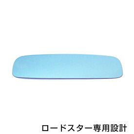 広角ブルーミラー ロードスター NB#C ワイド 広角仕様 ブルーミラー H12.06〜H17.07 サイドドアミラー 補修 純正交換式 青 見やすい 反射