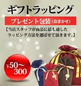 プレゼント包装(おまかせ)¥50〜¥300【当店スタッフが商品に最も適したラッピング方法を選ばせて頂きます。】