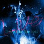 【ポイント10倍】りょーくん/Re:alize Live Tour 2014 (初回生産限定盤)[QWCE-380]【発売日】2014/9/17【CD】