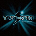 【ポイント10倍】インディーズ電力/はじめての感電[NLCI-1]【発売日】2014/9/3【CD】