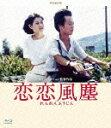 【ポイント10倍】恋恋風塵 −デジタルリマスター版− (本編110分)[PCXE-50485]【発売日】2015/1/7【Blu-rayDisc】