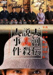 【ポイント10倍】天河伝説殺人事件 (本編109分)[DABA-91068]【発売日】2015/10/30【DVD】