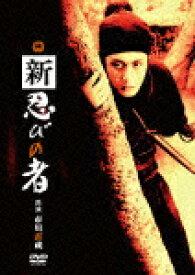 【ポイント10倍】新 忍びの者 (本編86分)[DABA-91093]【発売日】2016/2/26【DVD】