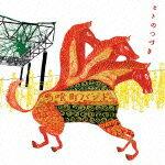 【ポイント10倍】馬喰町バンド/ヒトのつづき[UMAR-1BR]【発売日】2015/8/1【CD】