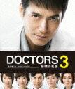 【ポイント10倍】DOCTORS 3 最強の名医 DVD−BOX (本編549分+特典51分)[TCED-2661]【発売日】2015/7/3【DVD】