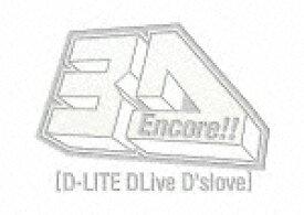 【ポイント10倍】D−LITE from BIGBANG/Encore!! 3D Tour [D−LITE DLive D'slove] (初回生産限定DELUXE EDITION版/243分)[AVBY-58341]【発売日】2016/1/27【DVD】
