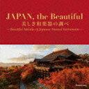 【ポイント10倍】(伝統音楽)/JAPAN,the Beautiful 美しき和楽器の調べ[COCP-39385]【発売日】2016/1/27【CD】