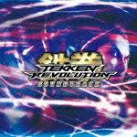 【ポイント10倍】(ゲーム・ミュージック)/鉄拳レボリューション サウンドトラック[SRIN-1135]【発売日】2016/3/30【CD】