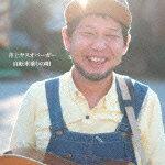 【ポイント10倍】井上ヤスオバーガー/自転車乗りの唄 (ワンコイン)[IYB-2001]【発売日】2016/3/2【CD】