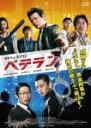 【ポイント10倍】ベテラン (本編123分)[VBZG-5004]【発売日】2016/6/3【Blu-rayDisc】