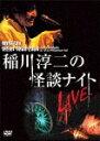 【ポイント10倍】MYSTERY NIGHT TOUR 2004 稲川淳二の怪談ナイト ライブ盤[MNTV-2004]【発売日】2016/7/8【DVD】