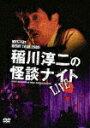 【ポイント10倍】MYSTERY NIGHT TOUR 2005 稲川淳二の怪談ナイト ライブ盤[MNTV-2005]【発売日】2016/7/8【DVD】