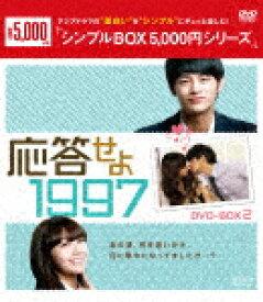 【ポイント10倍】応答せよ 1997 DVD−BOX2 (本編421分)[OPSD-C165]【発売日】2016/8/19【DVD】