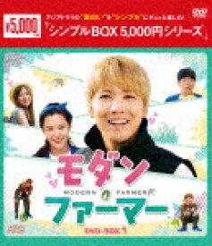 【ポイント10倍】モダン・ファーマー DVD−BOX1 (本編656分)[OPSD-C166]【発売日】2016/8/19【DVD】