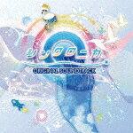 【ポイント10倍】(ゲーム・ミュージック)/シンクロニカ オリジナルサウンドトラック[SRIN-1144]【発売日】2016/9/30【CD】