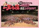 【ポイント10倍】ケツメイシ/15th Anniversary 一五の夜 今夜だけ練乳ぶっかけますか? (202分)[AVBD-92400]【発…