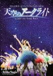 【ポイント10倍】アフィリア・サーガ/アフィリア・サーガ ワンマンライブツアー2016 「天空のアークライト 〜Lost In The Sky〜」[FPBD-402]【発売日】2017/2/3【DVD】
