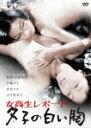 【ポイント10倍】女高生レポート 夕子の白い胸 (初DVD化/ロマンポルノ創設45周年記念/本編71分)[HPBN-6]【発売日】…