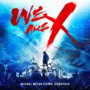 【送料無料】X JAPAN/「WE ARE X」 オリジナル・サウンドトラック(発売予定) (金曜販売開始商品)[SICP-31050]【発売日】2017/3/...
