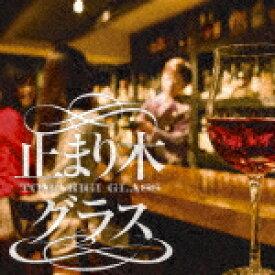 【ポイント10倍】(V.A.)/止まり木グラス[MHCL-2686]【発売日】2017/3/29【CD】