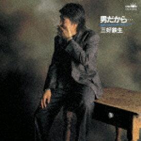 【ポイント10倍】三好鉄生/男だから…[CRCN-20426]【発売日】2017/3/29【CD】
