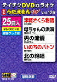 【ポイント10倍】(カラオケ)/DVDカラオケ うたえもん W (119分)[TEBO-11126]【発売日】2017/3/22【DVD】