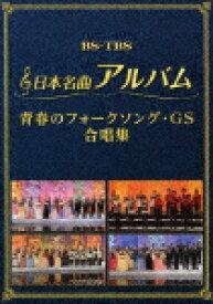 【ポイント10倍】(V.A.)/日本名曲アルバム 青春のフォークソング・GS 合唱集 (本編132分)[MHBL-302]【発売日】2017/3/29【DVD】