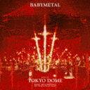 【ポイント10倍】BABYMETAL/LIVE AT TOKYO DOME (初回限定版/169分)[TFXQ-78149]【発売日】2017/4/12【Blu...