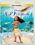 【ポイント10倍】モアナと伝説の海 MovieNEX (通常版)[VWAS-6492]【発売日】2017/7/5【Blu-rayDisc】