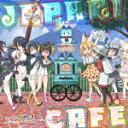 【ポイント10倍】けものフレンズ/TVアニメ『けものフレンズ』ドラマ&キャラクターソングアルバム「Japari Cafe」[VICL-64787]【発売日】20...