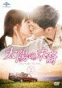 【ポイント10倍】太陽の末裔 Love Under The Sun DVD−SET2(お試しBlu−ray付き) (本編476分+特典62分)[GNBF-366...