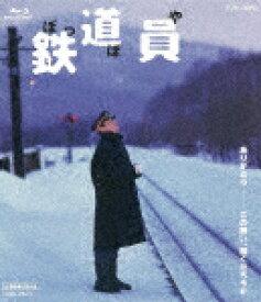 【ポイント10倍】鉄道員 (本編112分)[BUTD-2001]【発売日】2017/10/25【Blu-rayDisc】