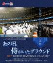 【ポイント10倍】あの日、侍がいたグラウンド 〜2017 WORLD BASEBALL CLASSIC〜[TCBD-667]【発売日】2017/8/4【Blu-...