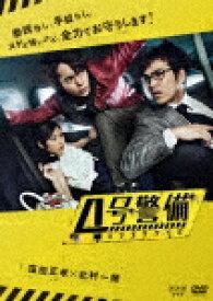 【ポイント10倍】4号警備 (本編196分)[VPBX-15719]【発売日】2017/10/25【DVD】