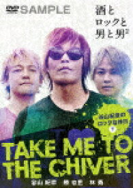 【ポイント10倍】TAKE ME TO THE CHIVER 〜谷山紀章のロックな休日〜下巻[AI2-603]【発売日】2017/10/25【DVD】