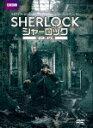 【ポイント10倍】SHERLOCK/シャーロック シーズン4 DVD BOX (本編266分)[DABA-5252]【発売日】2017/11/10【DVD】