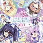 【ポイント10倍】aki/クリオネの灯り/Starting Days!! (ネプテューヌ盤)[POCS-1617]【発売日】2017/8/23【CD】
