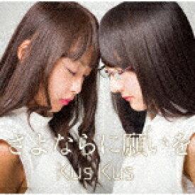 【ポイント10倍】Kus Kus/さよならに願いを (Type-A)[POCS-1649]【発売日】2017/10/25【CD】