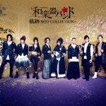 【ポイント10倍】和楽器バンド/軌跡 BEST COLLECTION+[AVCD-93777]【発売日】2017/11/29【CD】