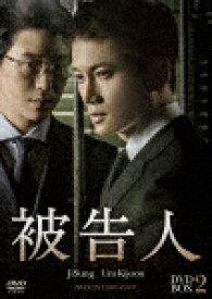 【ポイント10倍】被告人 DVD−BOX2 (本編560分)[TCED-3787]【発売日】2018/2/2【DVD】