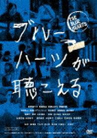 【ポイント10倍】ブルーハーツが聴こえる (本編159分)[PCBE-55828]【発売日】2018/2/2【DVD】
