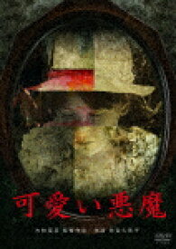 【ポイント10倍】可愛い悪魔 (本編94分)[DIGS-1049]【発売日】2018/2/2【DVD】