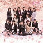 【ポイント10倍】ふわふわ/桜並木[AVCD-16862]【発売日】2018/2/14【CD】