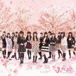 【ポイント10倍】ふわふわ/桜並木[AVCD-16863]【発売日】2018/2/14【CD】
